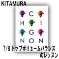 キタムラ テキストブック シニヨン No.7 7/8 KITAMURA