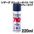 シザーズ クリーナー オイル710 スプレータイプ (220ml)