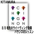 キタムラ テキストブック シニヨン No.8 8/8 ヘアスタイル KITAMURA
