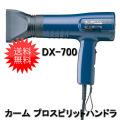 【送料無料】 カーム DX-700 プロスピリットハンドラ ヘアドライヤー