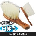 ベス No.270 毛払い 白豚毛 日本製 毛髪を優しく払い落としに 理髪店/理容室 Vess