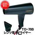 【送料無料】 レンツ 電子ドライヤー TO-700 ヘアドライヤー