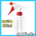 A2 スプレイヤー 280ml 霧吹き・スプレー容器・スプレーボトル 美容師、理容師必需品