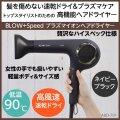 ワンダム プラズマイオンヘアドライヤー BLOW+Speed ABD-701 1200W ネイビーブラック 高風速/速乾ドライ/低温/美容師/スタイリスト/高性能