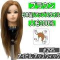 人毛100% ブラウン/髪色 アイビル アップウィッグ #295 日本髪、アップスタイル練習におすすめ マネキンヘッド/美容師/ヘアアレンジ