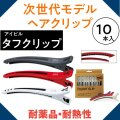 アイビル タフクリップ 単色10本入 耐薬品・耐熱 ラバー素材 AIVIL/ダッカール/ヘアクリップ/美容院/ブロッキング/散髪/髪留め