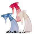 AK トリガースプレー ☆3種のカラーよりお選びください☆
