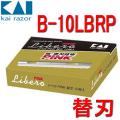 貝印 リベロ PINK 替刃 10枚 B-10LBRP