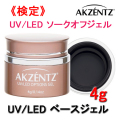 AKZENTZ(アクセンツ) UV/LED ベースジェル 4G