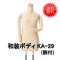 【送料無料】 和装ボディ (腕付) KA-29 浴衣や着物等の着付けなどに最適