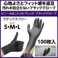 ビニール&ニトリル ブレンド グローブ ブラック 100枚 ラテックスフリー 左右兼用 使い捨て/作業用手袋/ディスポ
