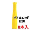ボトルロッド B20 イエロー  (8本入)