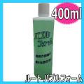 ルート バブルフォーム 400ml 阪本高生堂 パーマ液の泡立てに