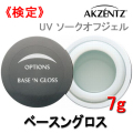 AKZENTZ(アクセンツ) ベースングロス BASE GLOSS (7g)