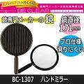 本格プロ仕様の鏡 BC-1307 ハンドミラー ブラック Be Clear 滑りにくいハンドル 美容室/理容室/歯科/エステサロン/クリニック/ヤマムラ