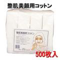 整肌美顔用コットン 500枚入 (6cm×8cm) 最高級品・純綿100% 美顔施術に使いやすいラージサイズ