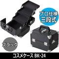 プロ仕様 3段式収納 メイク道具コスメが一目でわかる コスメケース BK-24 ブラック シンプルデザイン ネイル/ヘアメイク/コンパクト/メイクボックス