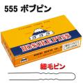 ボブヘアピン 細毛ピン 130g
