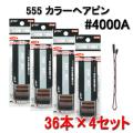 ボブピン 缶ケース #4000A 36本×4セット BOB PINS