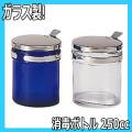消毒ボトル 250cc 綿球容器 ガラス製ボトル