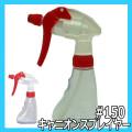 キャニオンスプレイヤー #150 霧吹き・スプレー容器・スプレーボトル 美容師、理容師必需品