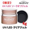 AKZENTZ(アクセンツ) UV/LED クリアジェル 4G