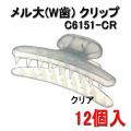 ラッキートレンディ カールクリップ メル大 (W歯) クリア(C6151-CR) 90mm 12個入