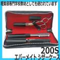 エバーメイト シザーケース 200S (シザー2丁、レザーまたはコームが2本収納可能)