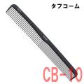 植原セル タフコーム CB-10 カット用(引分)