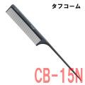植原セル タフコーム CB-15N 逆毛用 リングコーム(細目)