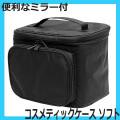 コスメティックケース ソフト  ミラー付き 軽くて丈夫な化粧ポーチ (コスメケース・メイクボックス)