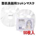 整肌美顔用コットンマスク 50枚入 ☆フェイスマスク☆