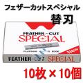 フェザーカットスペシャル 替刃 CSN-10 (10枚×10個)
