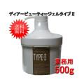 ディアービューティージェルタイプ2 (業務用/500g)