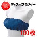 【送料無料】 ディスポ ブラジャー ダークブルー 旅行に便利な使い捨て紙下着 100枚入