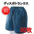 【送料無料】 ディスポトランクス ダークブルー フリーサイズ 50枚入