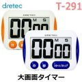DRETEC(ドリテック) T-291 大画面タイマー