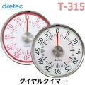 ドリテック T-315 ダイヤルタイマー DRETEC