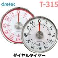 DRETEC(ドリテック) T-315 ダイヤルタイマー