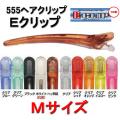 Eクリップ Mサイズ (104mm/10本付) 軽快なサロンワークを実現するために、さらに進化