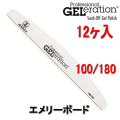GELeration(ジェレレーション) エメリーボード (100/180) 12ヶ入り