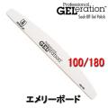 GELeration(ジェレレーション) エメリーボード (100/180) 1ヶ入り