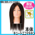 人毛100% 黒髪カットウィッグ キュート エコマネキン 本体 二酸化炭素削減