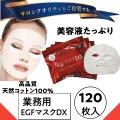 日本製 美容液たっぷりしっとりマスク EGFマスクDX 120枚入り 業務用 30枚入り×4袋/1箱 スキンケア/フェイスケア/シートマスク/パック/保湿