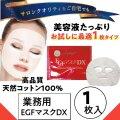 日本製 美容液たっぷりしっとりマスク EGFマスクDX 1枚入り お試し 業務用 スキンケア/フェイスケア/シートマスク/パック/保湿