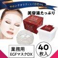 日本製 美容液たっぷりしっとりマスク EGFマスクDX 40枚入り ボックスタイプ 業務用 抗菌ピンセット付き スキンケア/フェイスケア/シートマスク/パック/保湿