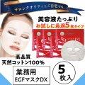 日本製 美容液たっぷりしっとりマスク EGFマスクDX お試し5枚セット 業務用 スキンケア/フェイスケア/シートマスク/パック/保湿