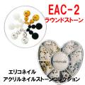エリコネイル アクリルネイルストーンコレクション EAC-2 ラウンドストーン