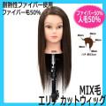 カットウィッグ 明るい栗色髪 エリナ 人毛50%ファイバー毛50% アイロン&ドライヤー&デザインの練習に