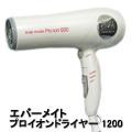 エバーメイト プロイオンドライヤー1200 ホワイト 遠赤外線で髪サラサラ